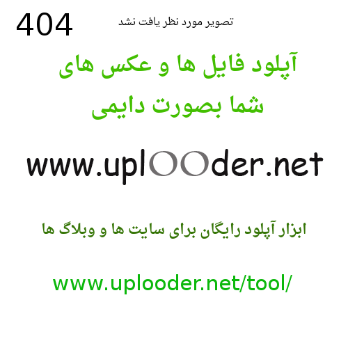 تصویر: http://www.uplooder.net/img/image/fcbba9a6b1e3121014390d439d5f2bda/4545.jpg