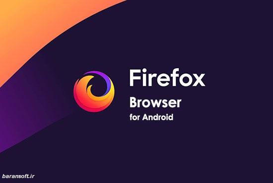 دانلود مرورگر فایرفاکس Firefox Browser 68.4.0 برای اندروید