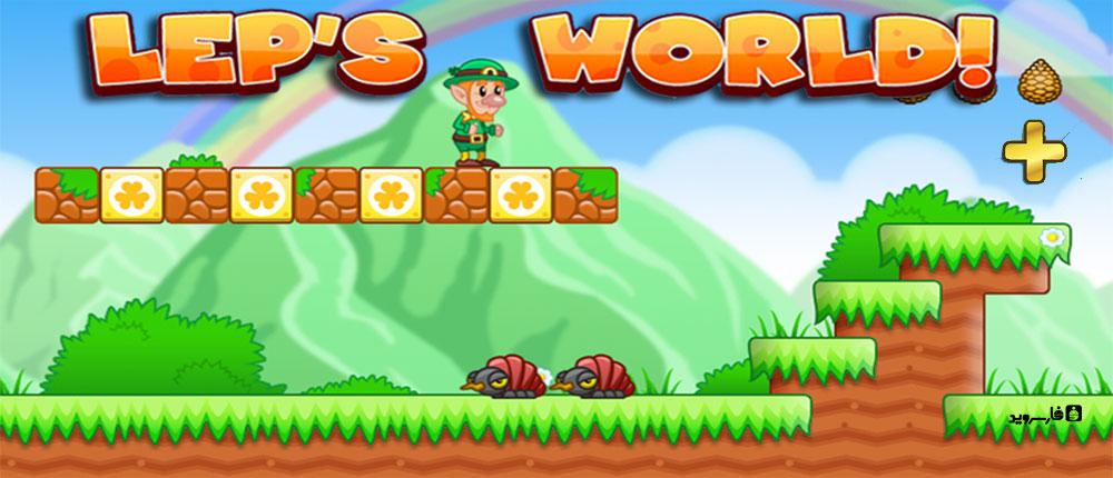 دانلود Lep's World Plus 2.7.0 – بازی فوق العاده شبیه سوپر ماریو اندروید + مود