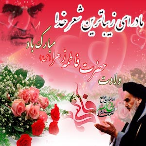 Image result for میلاد فاطمه