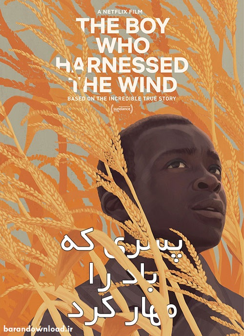 https://www.uplooder.net/img/image/100/d820233b40d9682456cee32699c52824/The-Boy-Who-Harnessed-the-Wind-2019.jpg