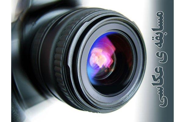 مسابقه عکاسی ماه رمضان