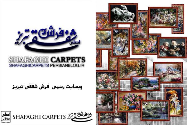 SHAFAGHI-CARPETS.MIHANBLOG.COM