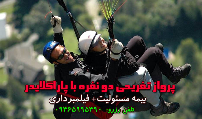 پرواز تفریحی تهران