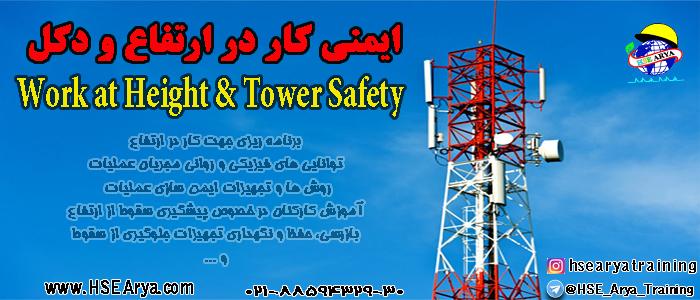 ایمنی کار در ارتفاع و دکل (Work at Height & Tower Safety)