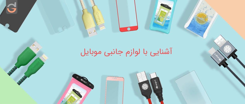 [تصویر:  cellphone-accessories.jpg]