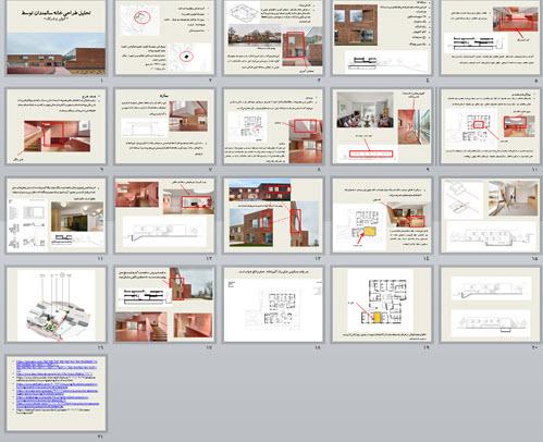 پاورپوینت تحلیل طراحی خانه سالمندان
