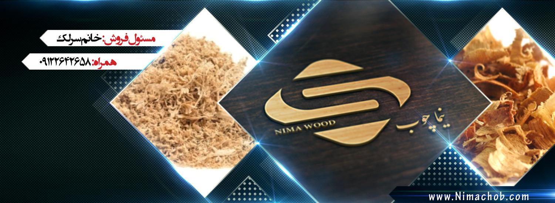 تامین مواد اولیه چوب پلاست