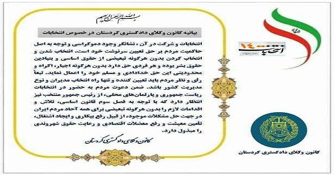💎 بیانیه کانون وکلای دادگستری کردستان در خصوص انتخابات