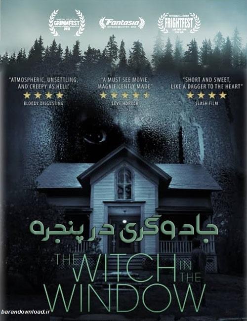 https://www.uplooder.net/img/image/13/18721ba00ac5ffce234feeb7d723f008/The-Witch-in-the-Window-2018.jpg