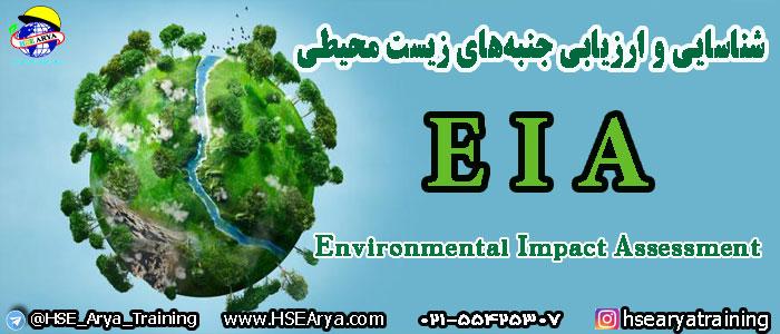 (www.HSEArya.com)_شناسایی و ارزیابی جنبههای زیست محیطی_EIA_ Environmental Impact Assessment_