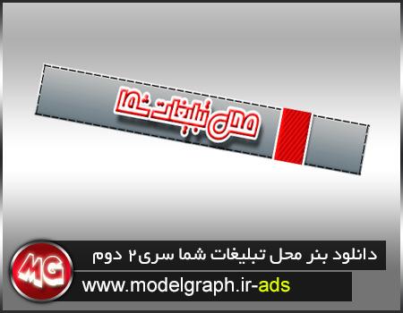 دانلود بنر محل تبلیغات شما سری2 (468×60) متحرک