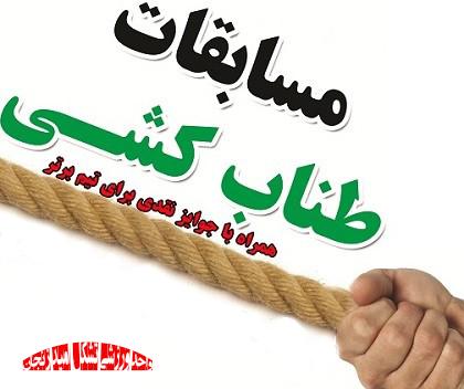 تشکل امید برگزار میکند: برگزاری مسابقه طناب کشی برادران و خوهران