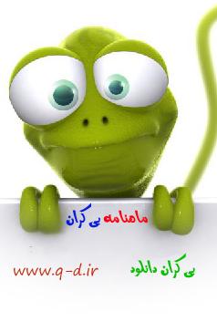 http://www.uplooder.net/img/image/14/23b1e531783d84d91e23ef4863042105/____________________________92__www.q-d.ir_.png