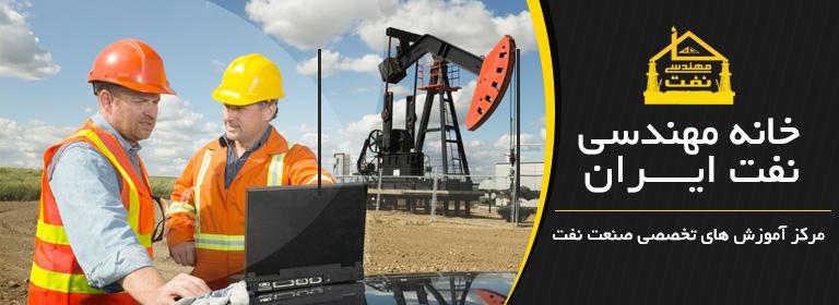 خانه مهندسی نفت مرکز آموزش های تخصصی صنعت نفت کشور