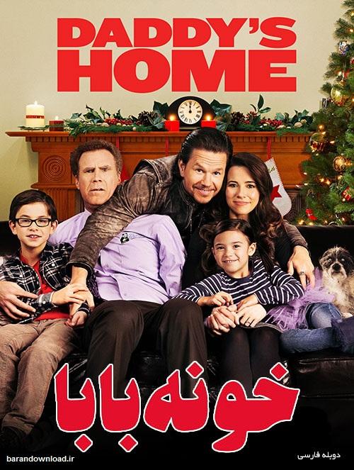 دانلود فیلم خونه بابا دوبله فارسی رایگان Daddys-Home-2015