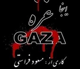 http://www.uplooder.net/img/image/15/5e3bb5beaf911617b8b7aa183f0b82f5/Gaza.jpg