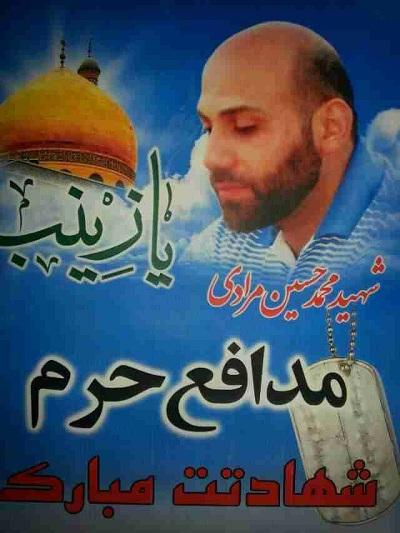 شهید محمد حسن مرادی