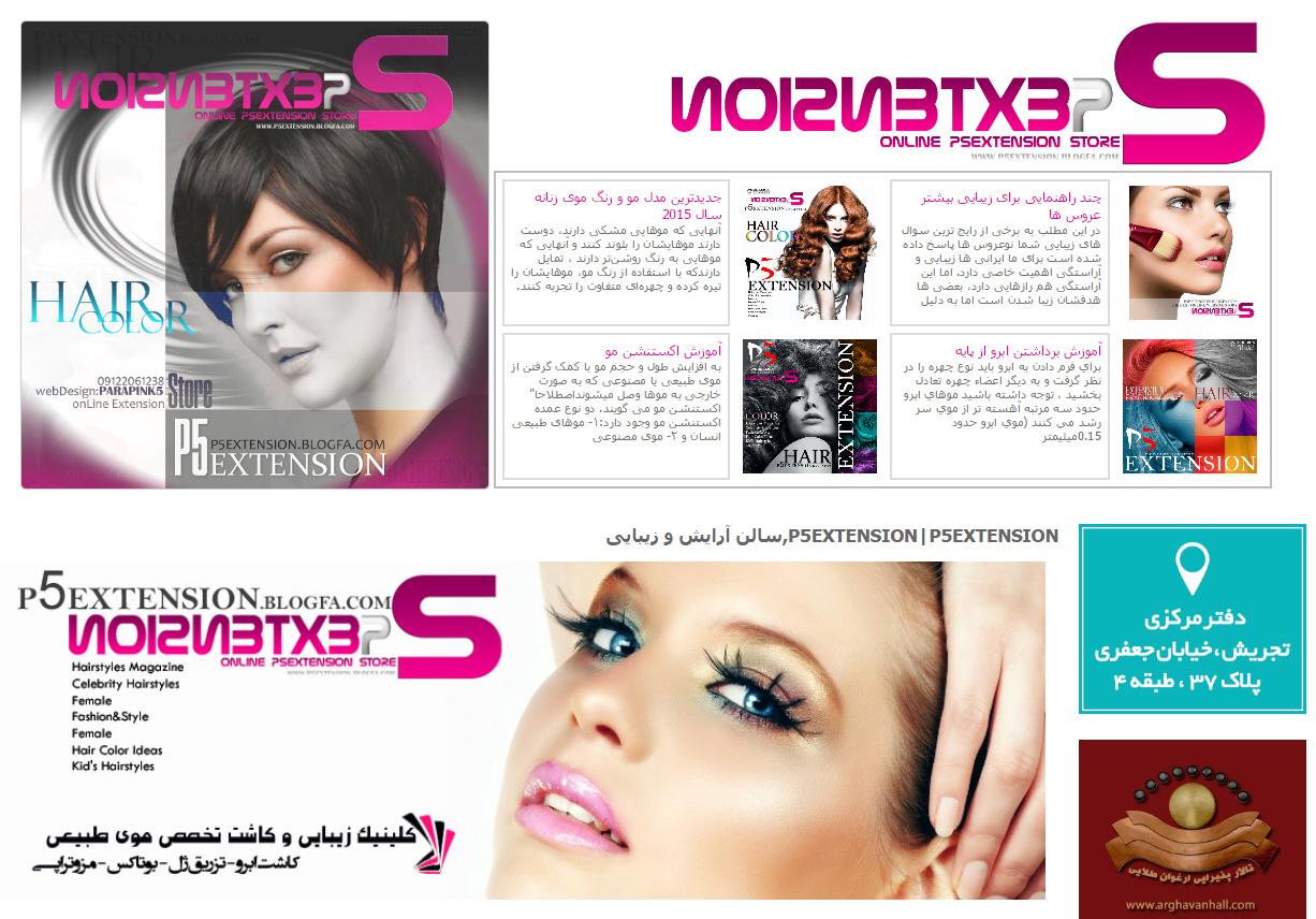طراحی قالب وبلاگ آرایشگاه زنانه