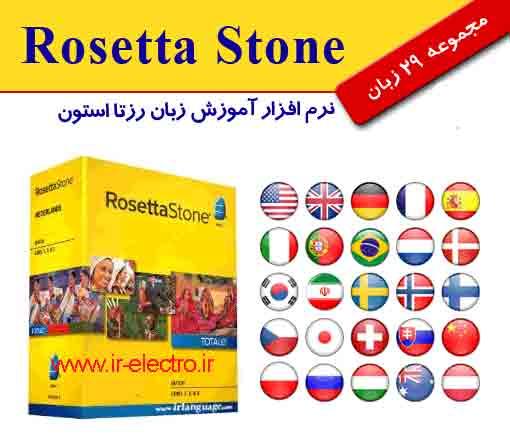 دانلود پک کامل  نرم افزار آموزش زبان Rosetta Stone +  لینک مستقیم