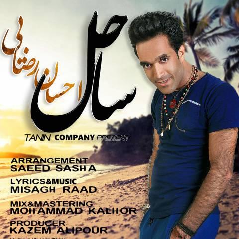 احسان رضایی-ساحل