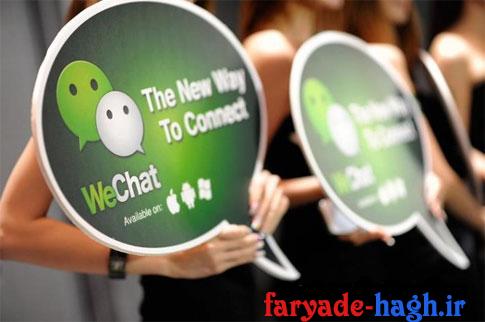http://www.uplooder.net/img/image/16/d67c5500d5ed5da4c25a9f4d041e05a2/faryade-hagh.ir-WeChat.jpg