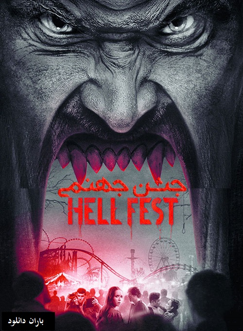 https://www.uplooder.net/img/image/17/948f290ee4703036785e194dcca96810/Hell-Fest-2018.jpg