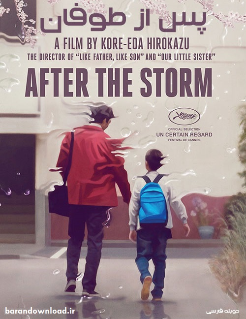 https://www.uplooder.net/img/image/17/983440465c3e9e2a477d222365097aad/After-the-Storm-2016.jpg