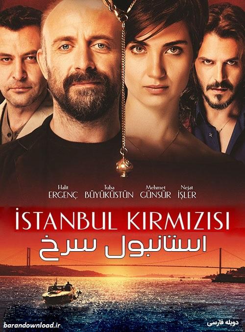 https://www.uplooder.net/img/image/17/f55bfaffb055637373325f5b8a8983fc/Istanbul-k_i_rmizisi-2017.jpg