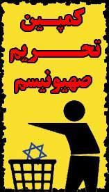 تحریم صهیونیسم