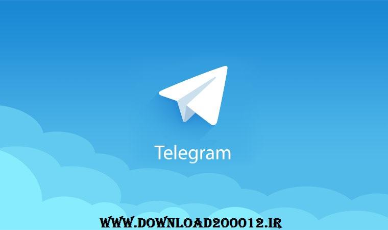 دانلود مسنجر ارتباطی پر طرفدار تلگرام برای اندروید + نسخه ویندوز.