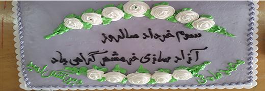برگزاری جشن سالروز آزاد سازی خرمشهر توسط تشکل امید