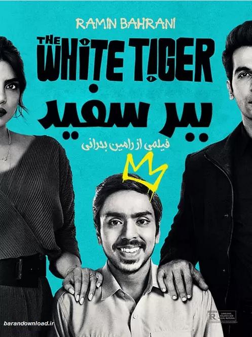https://www.uplooder.net/img/image/18/e92ae98c545b2f69e01418f967b5d2cc/The-White-Tiger-2021-WEB-DL.jpg