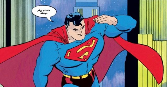 """قسمت اول کمیک """"سوپرمن برای تمام فصول""""  (Superman for All Seasons)"""