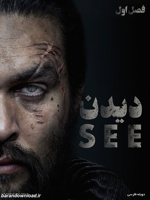 دانلود فصل اول سریال دیدن با دوبله فارسی See TV Series 2019