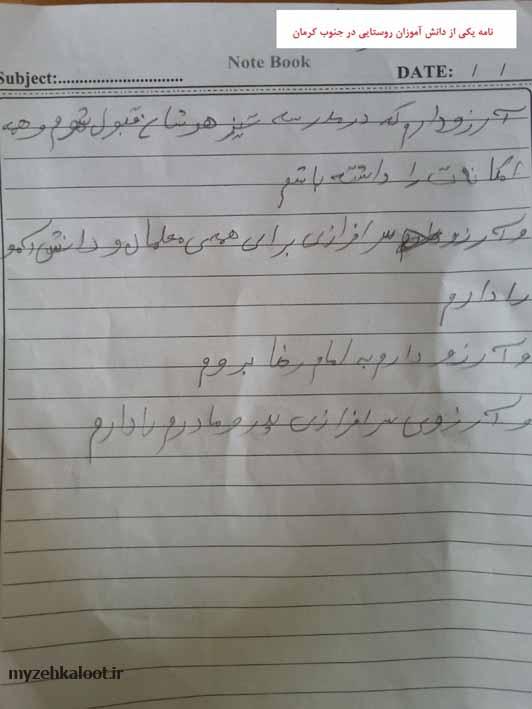 نامه کودک جنوبی (کرمان )