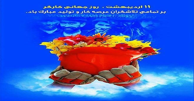 11 اردیبهشت، روز جهانی کارگر بر تمامی تلاشگران عرصه کار و تولید مبارک باد