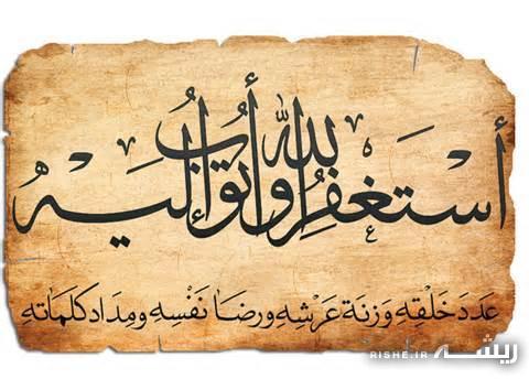 استغفرالله و اتوب الیه