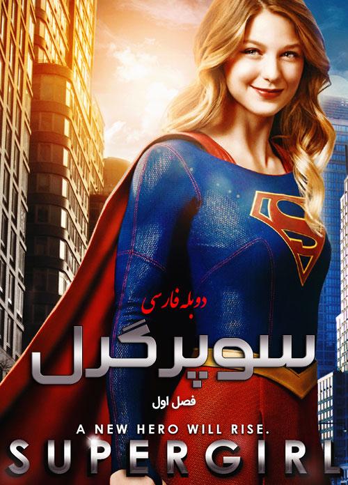 https://www.uplooder.net/img/image/21/8705b6cc91469a2171b8bd628cbd600e/Supergirl-Season-One-2015.jpg