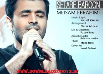دانلود آهنگ جدید میثم ابراهیمی با نام ستاره بارون با کیفیت عالی