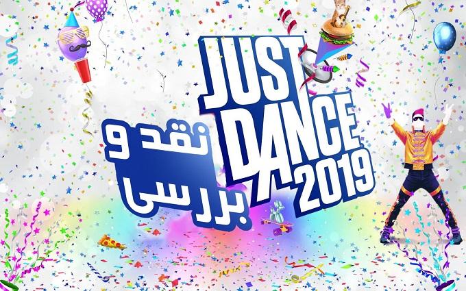 نقد بازی Jusr Dance 2019