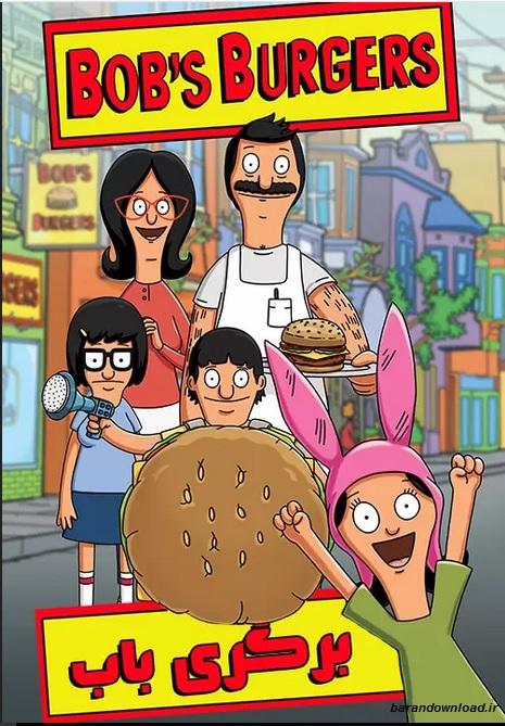https://www.uplooder.net/img/image/22/1d29b8c9f45c6cbd27d4a609745e2a12/Bob%E2%80%99s-Burgers-TV-Series.jpg