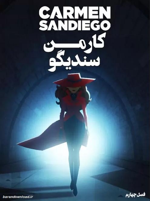 https://www.uplooder.net/img/image/22/73c9b8c4ae227fe62f31e4b7ddeb2598/Carmen-Sandiego-Season-4-2021.jpg