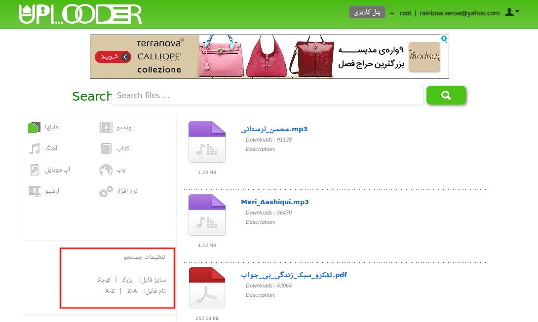 قسمت تنظیمات فایل در صفحه جستجو