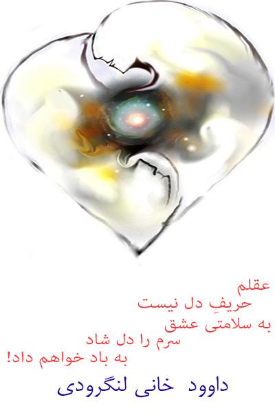 طرح: عقلم حریف دل نیست... از: داوود خانی لنگرودی