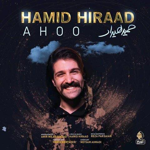 https://www.uplooder.net/img/image/24/944821d2a7836926643a45d172de2c98/Hamid-Hiraad-Ahoo.jpg