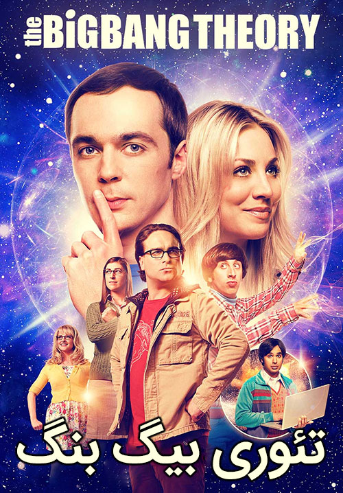 https://www.uplooder.net/img/image/24/d35855cbea34d9c32bea466377b4a3c0/The-Big-Bang-Theory-TV-Series.jpg