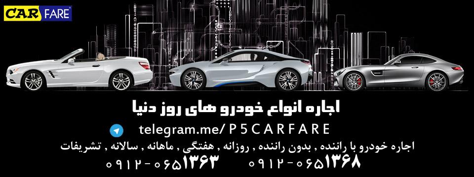 p5carfre