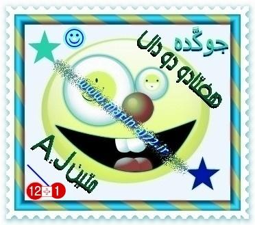 لوگوی جوکّده 1+12