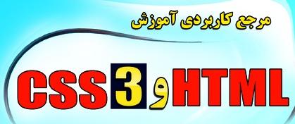 معرفی کتاب : مرجع كاربردي آموزش HTML&CSS3